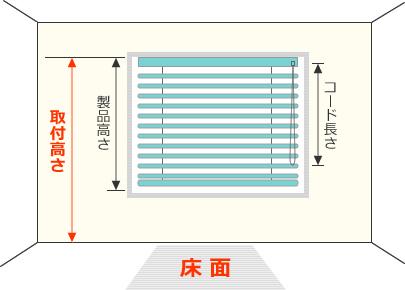 取り付け位置から床面の高さをご入力いただくと操作コードの長さが決まります