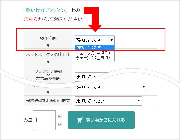 操作位置は買い物カゴボタン上のセレクトボックスをクリックしてお選びください