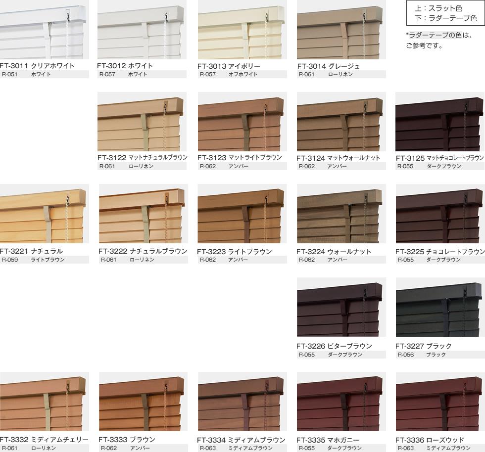 35mmスラットのカラーバリエーション一覧表