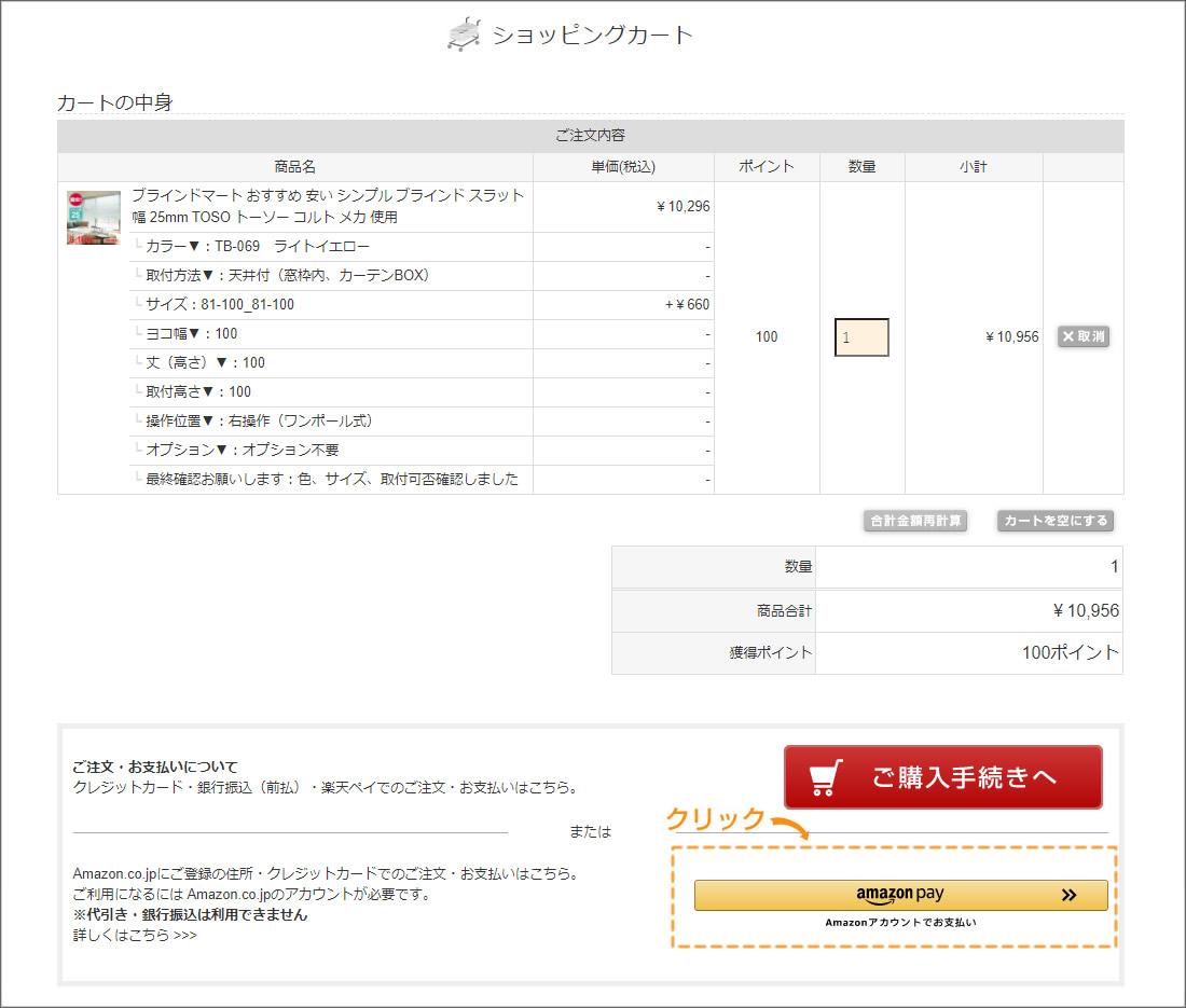 ブラインドマートショッピングカートの画面のAmazonアカウントでお支払いボタンをクリック