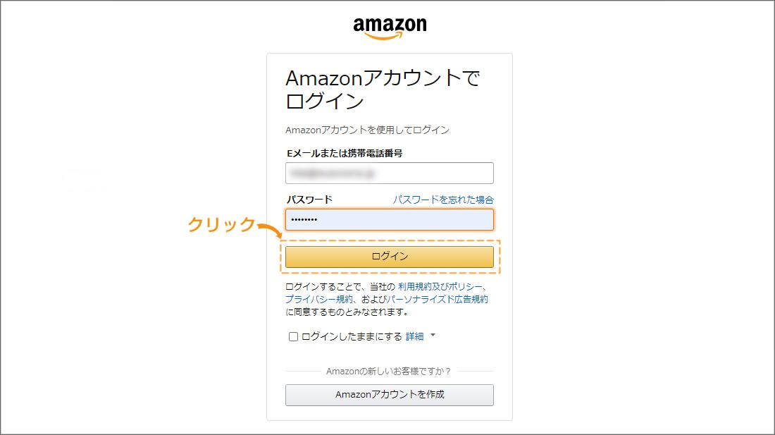 AmazonアカウントのIDとパスワードを入力してサインイン