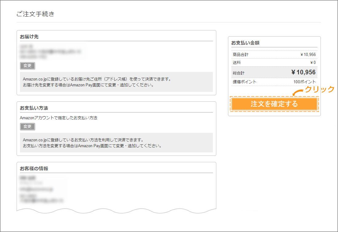 ご注文手続きの内容をご確認の上、注文を確定するボタンをクリック