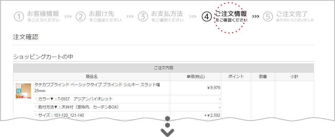 ブラインドマート注文確認画面にてご注文内容を確認