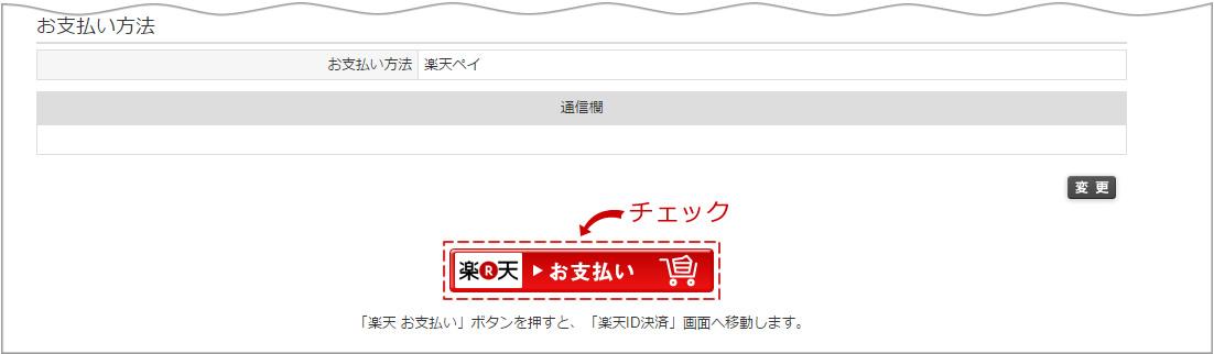 ブラインドマート注文画面のお支払い方法下の楽天ID決済ボタンをクリック