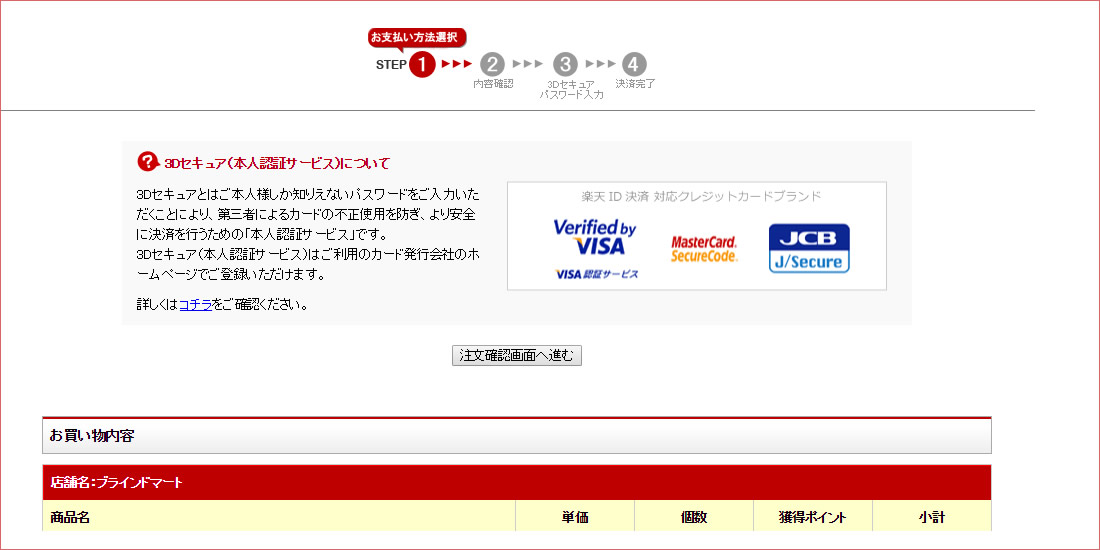 ブラインドマートショッピングカートの画面のご購入手続きボタンをクリック